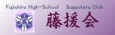 藤援会(茨城県立藤代高校)